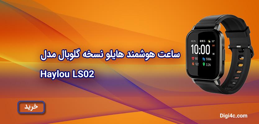 ساعت هوشمند هایلو مدلHaylou LS02 گلوبال